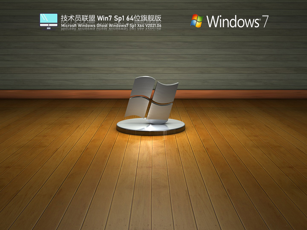 技术员联盟Win7 Sp1 64位旗舰版 V2021.06