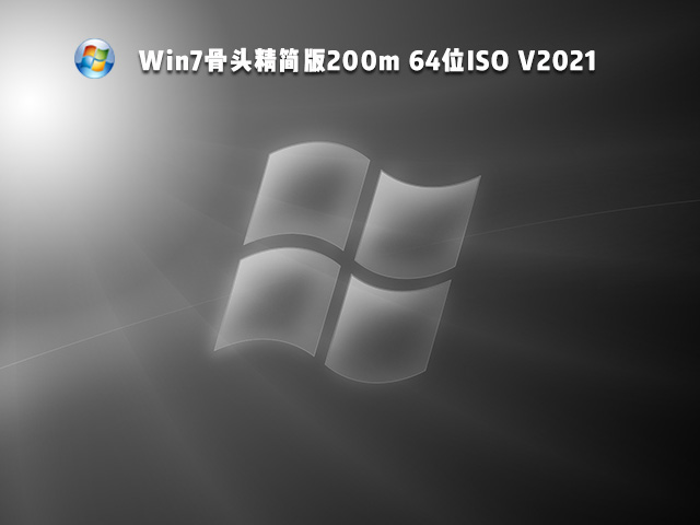 Win7骨头精简版200m 64位ISO V2021