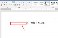 如何缩小word章节标题前的空格太大?word缩小空格的技巧