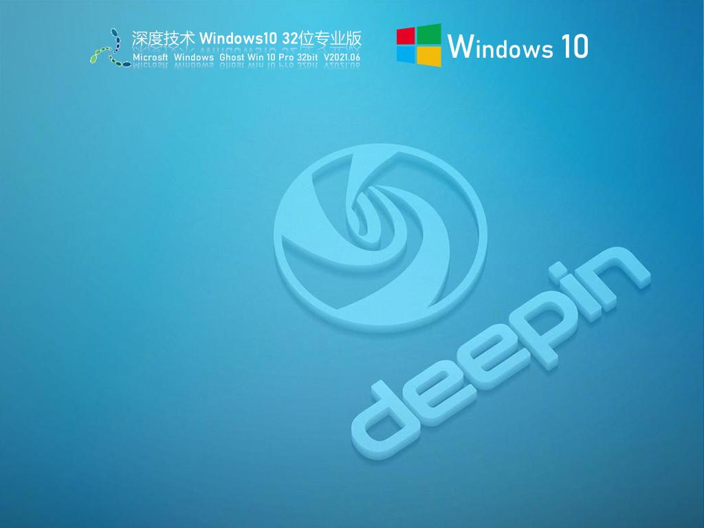 深度技术Windows10 32位稳定专业版 V2021.06