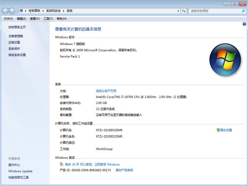 Win7免激活纯净版64位百度云 V2021
