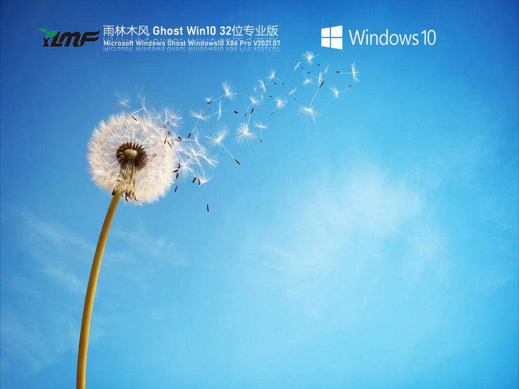 雨林木风Win10 32位自动激活专业版 V2021.07