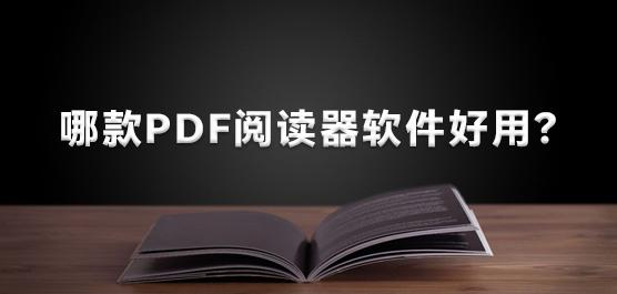 哪款PDF阅读器软件好用?