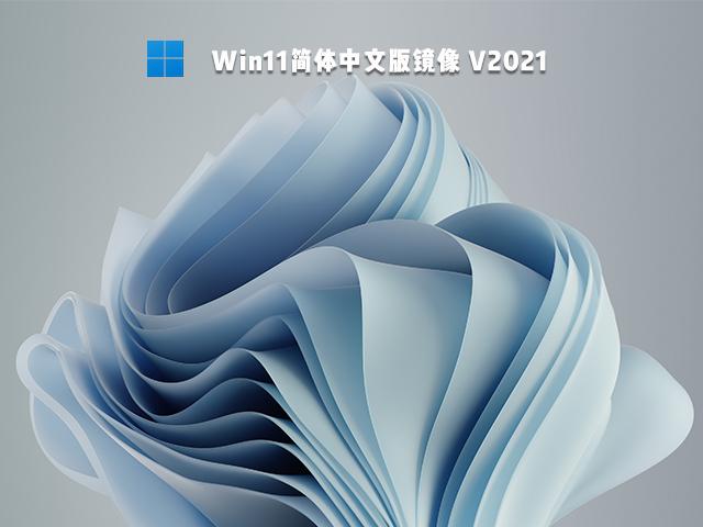 Win11简体中文版镜像 V2021