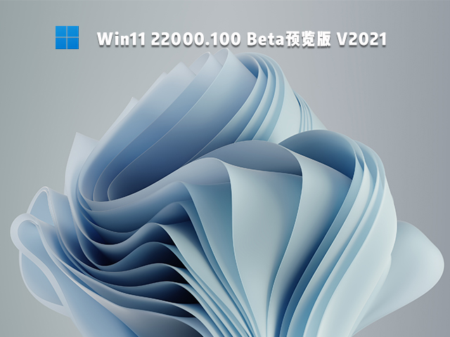 Win11 22000.100 Beta预览版 V2021