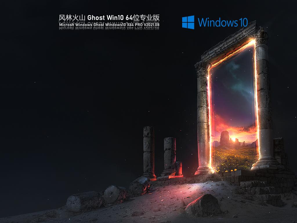 风林火山Win10 64位专业纯净版 V2021.08