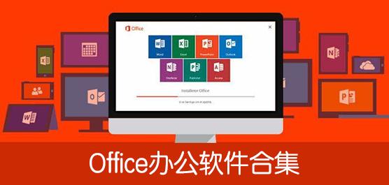 Office2021下载_Office2019下载_office破解版下载