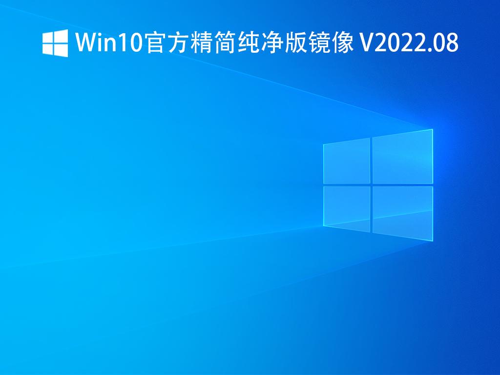 Win10官方精简纯净版镜像 V2021