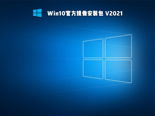 Win10官方镜像安装包 V2021