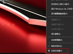 Win10电脑任务栏的广告弹窗怎么彻底关闭?