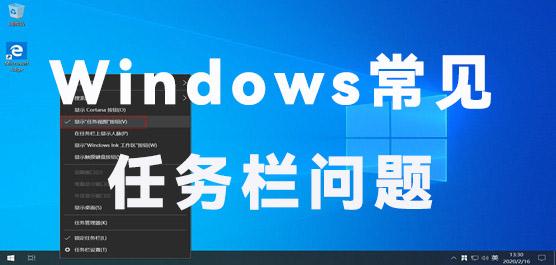 Windows常见任务栏问题 Windows任务栏问题汇总