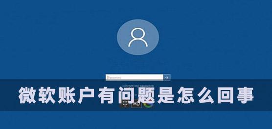 微软账户有问题是怎么回事?微软账户常见问题