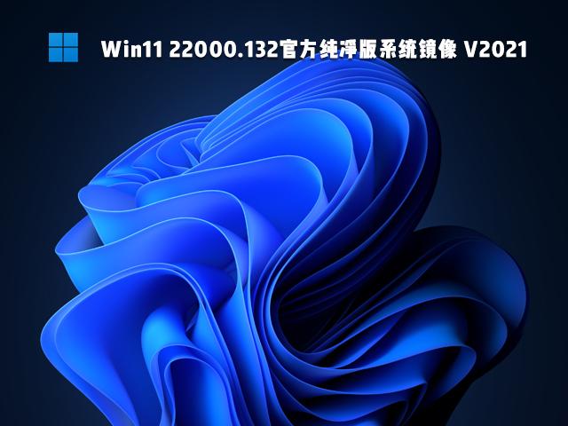 Win11 22000.132官方纯净版系统镜像 V2021