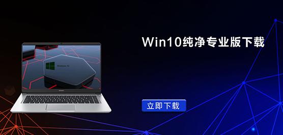 Win10纯净专业版下载_Win10纯净专