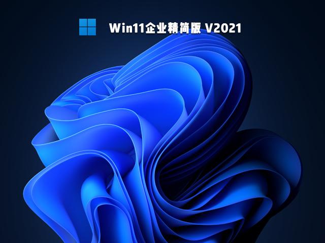 Win11企业精简版 V2021