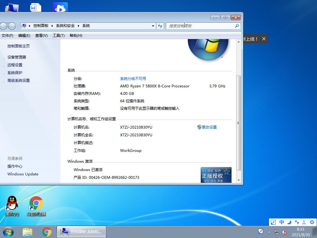 萝卜家园Win7 64位全能驱动旗舰版 V2021.09
