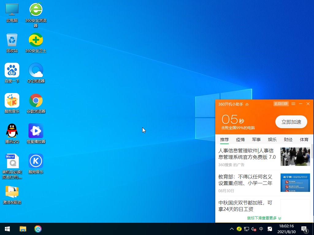 风林火山Ghost Win10 64位精简专业版 V2021.09