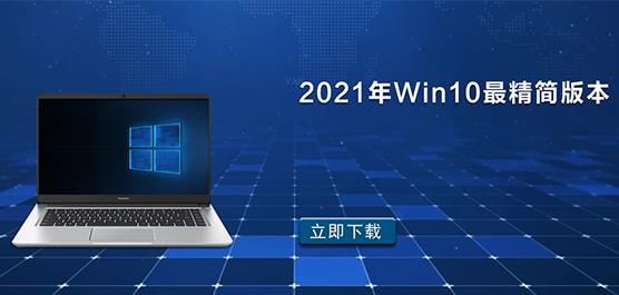 2021年Win10最精简的版本