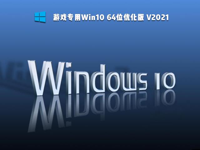 游戏专用Win10 64位优化版 V2021