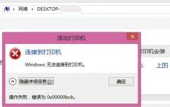 Win7共享打印机链接错误提示0x00000bcb怎么解决?