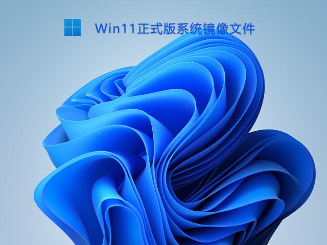Win11正式版系统镜像文件 V2021