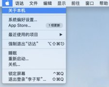 MAC如何清理电脑缓存?MAC清理电脑缓存的方法