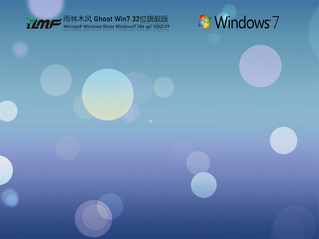 雨林木风Win7 32位全能驱动旗舰版 V2021.09