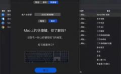 MAC搜索快捷键如何打开?MAC搜索快捷键的打开方法
