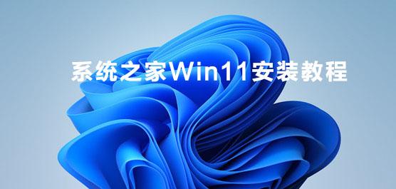 怎么安装Windows11?