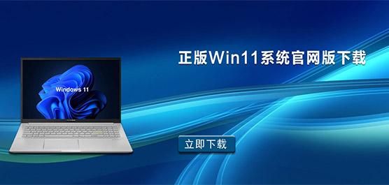 正版Win11系统官网版下载