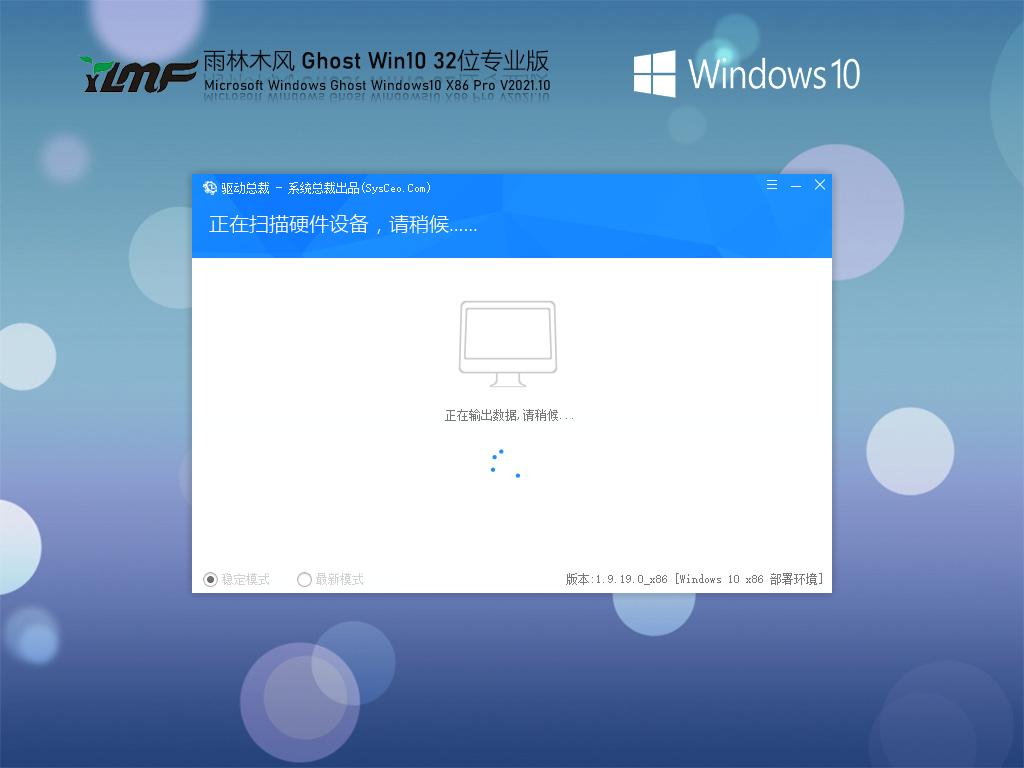 雨林木风 Ghost Win10 32位 专业版 V2021.10
