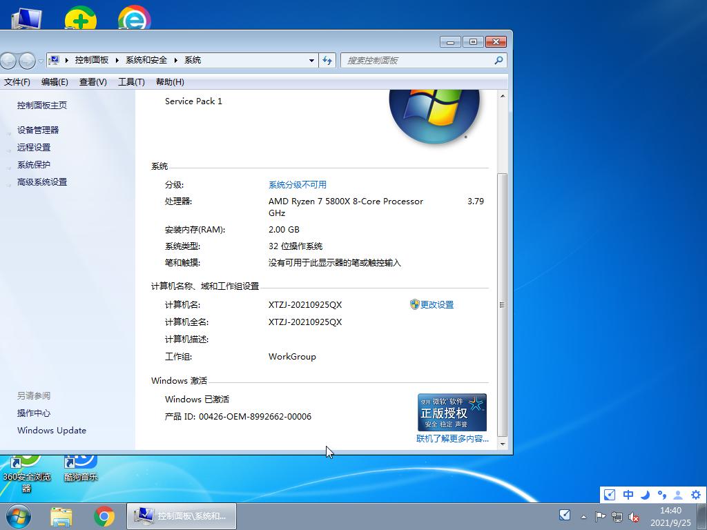 技术联盟 Ghost Win7 32位 稳定版 V2021.10