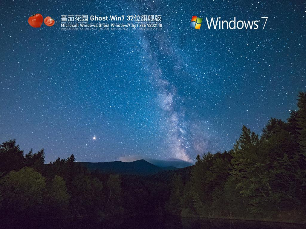 番茄花园 Ghost Win7 32位 精简版 V2021.10