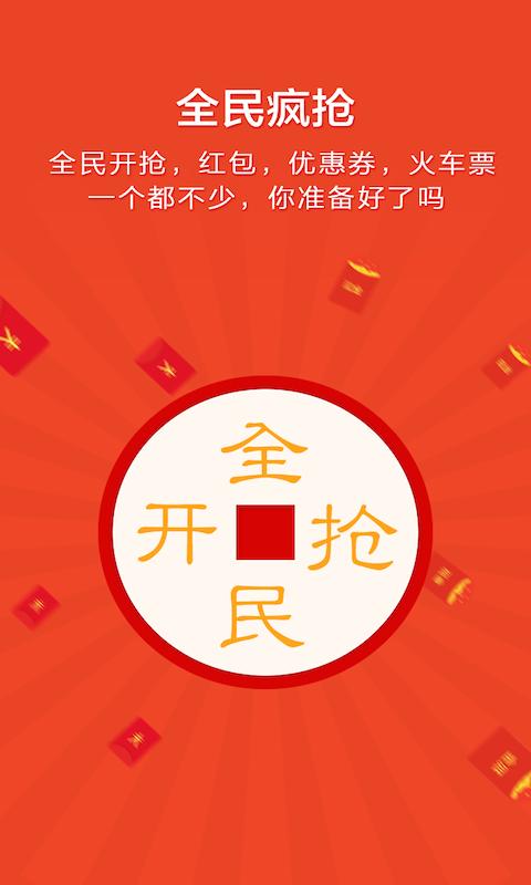 全民开抢 v2.5.1