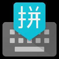 谷歌拼音 v4.5.1.164561151