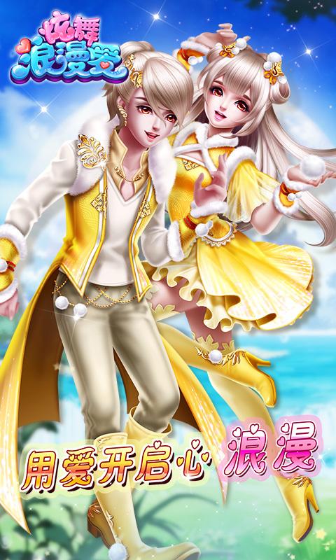 炫舞浪漫愛 v1.11.1