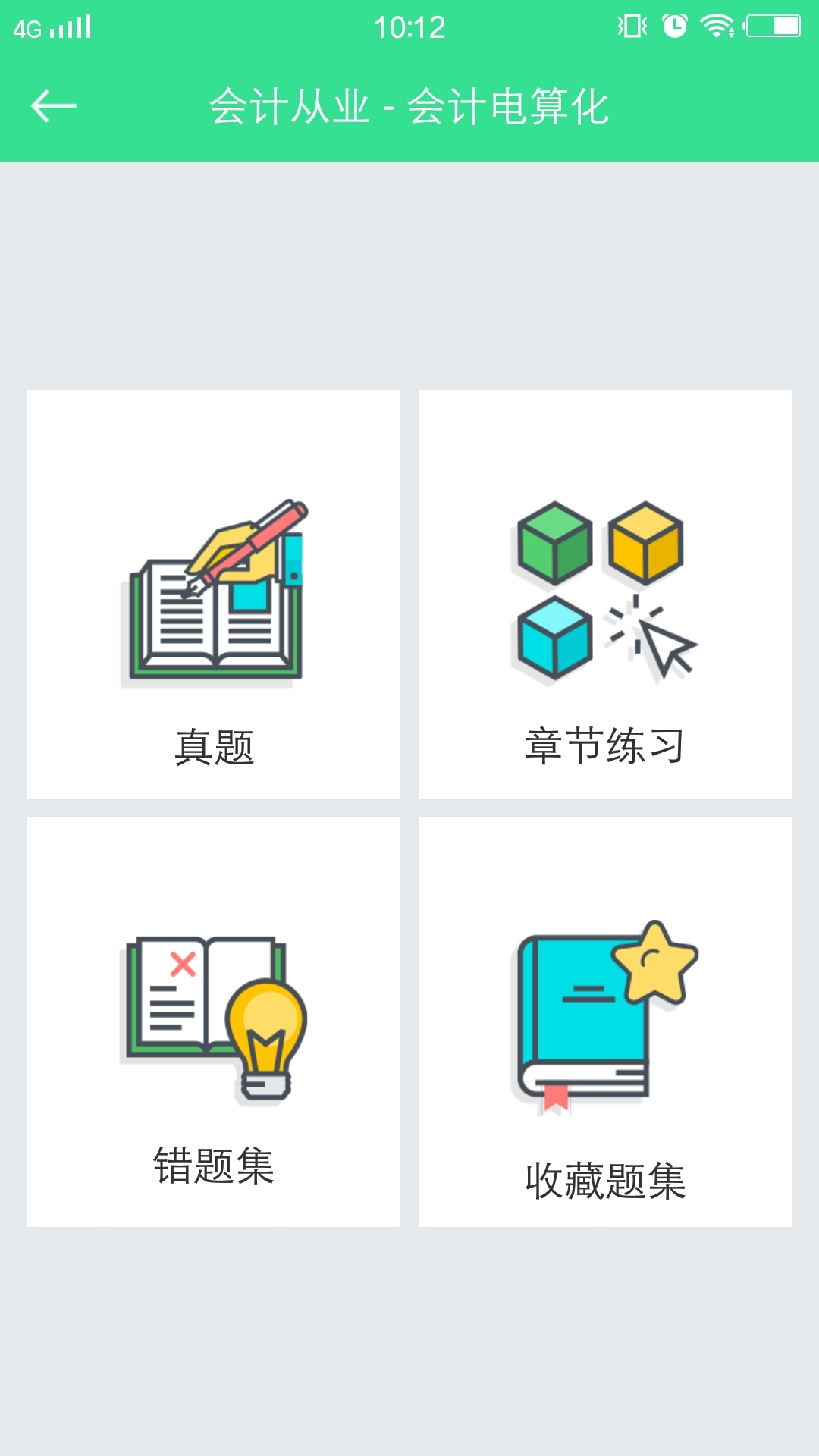 青書學堂 v17.4.1