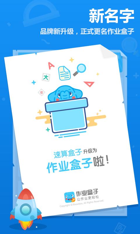 作业盒子小学 v3.2.6