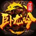 臥龍吟-三國回合制戰爭策略游戲 v1.9.6.0