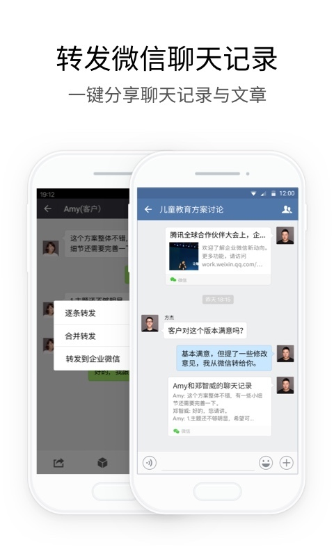 企业微信 v3.0.25