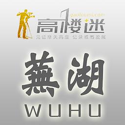 高楼迷-芜湖