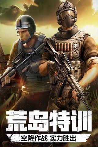 穿越火线:枪战王者 v1.0.27.201