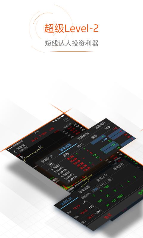 东方财富 v7.1.8