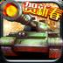 全民坦克联盟-坦克帝国