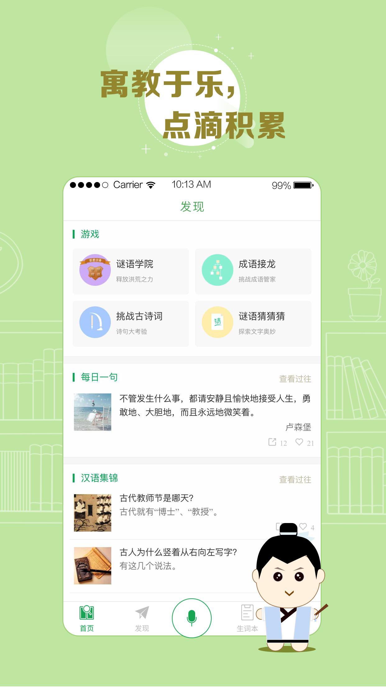 百度漢語 v2.3