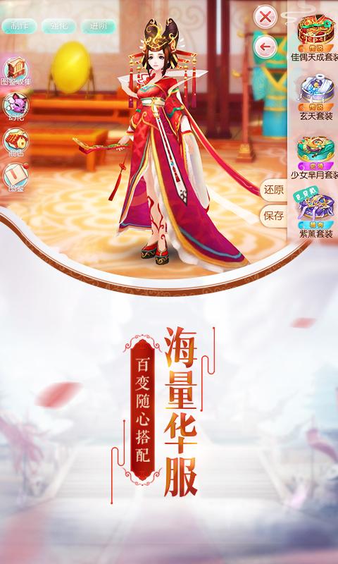 芈月传之传奇佳人-宫斗手游 v1.0.7