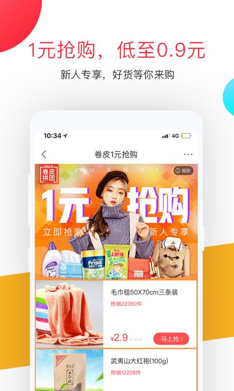 卷皮折扣 V4.7.7 安卓版