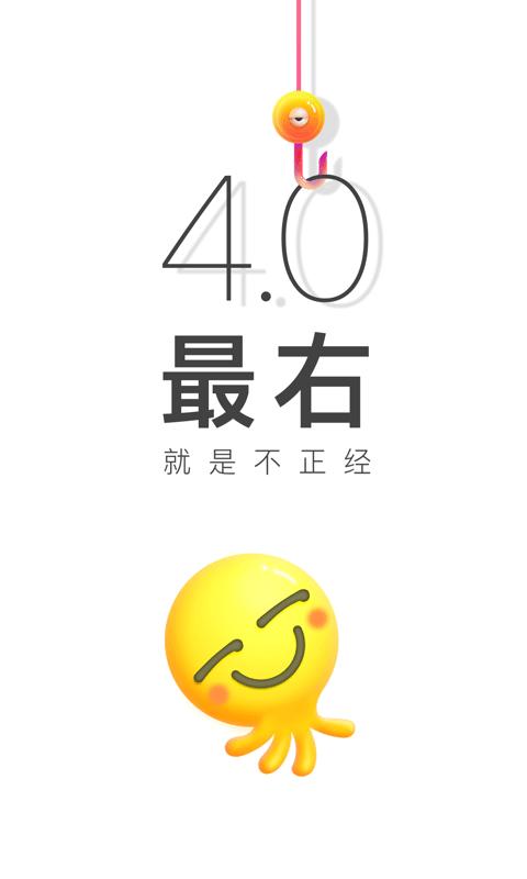最右 v4.1.9