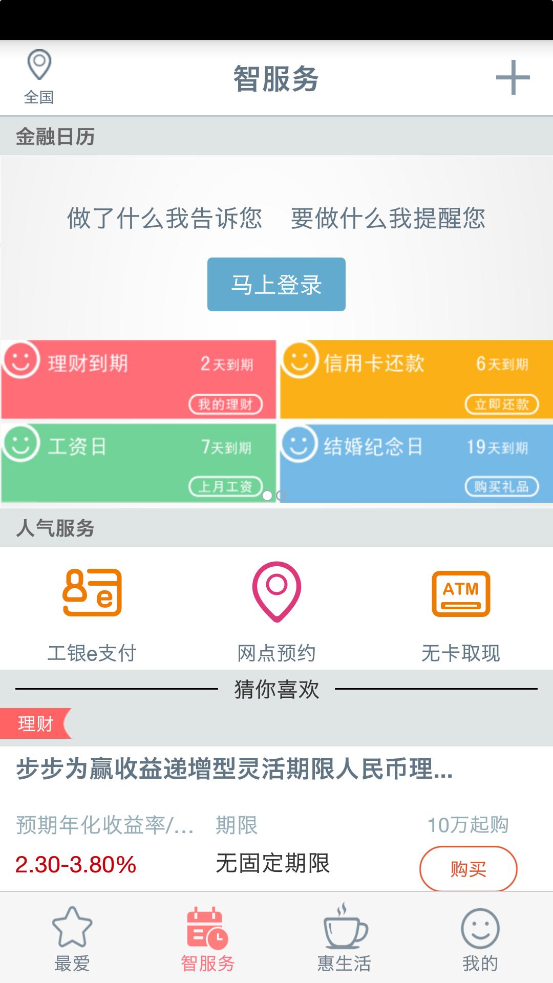 中国工商银行 v3.1.0.5.0