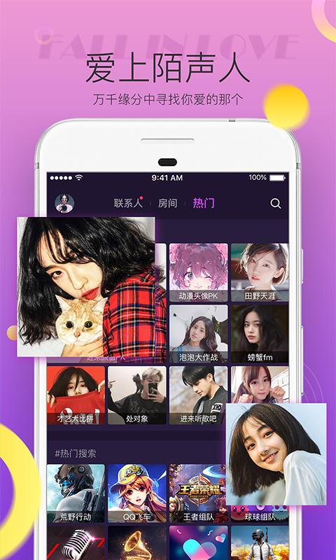 Hello语音交友 v4.0.12